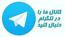 کانال رسمی شرکت موتورسازان در تلگرام
